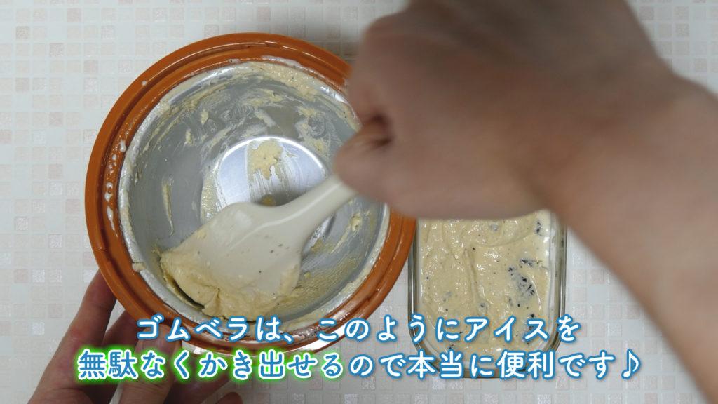 保冷ポットのアイスを取るときはゴムヘラを使うのが良いという解説