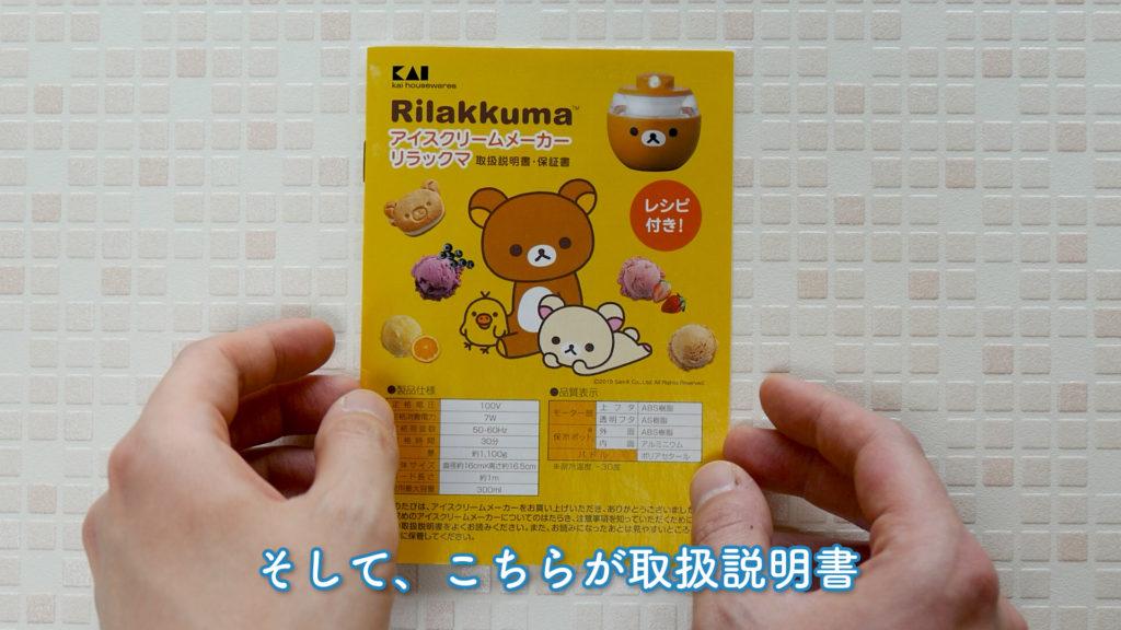 貝印『アイスクリームメーカー リラックマ DN0214』の取扱説明書とレシピ集の実物画像