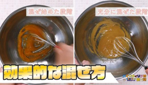 【意外と知らない混ぜ方の話!】卵黄入りのアイスを作る時に使える「アイスをよりなめらかにする混ぜ方」について