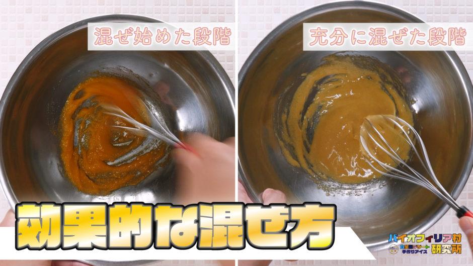 卵黄入りアイスの混ぜ方の工夫の解説記事のタイトル画像
