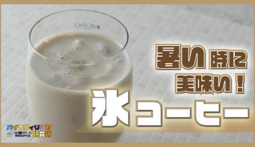 【暑い時のコーヒーならコレ!】氷コーヒーの作り方・レシピを紹介!!