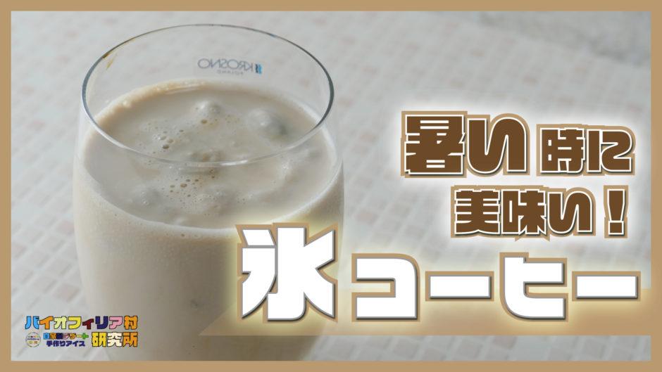 氷コーヒーの作り方のタイトル画像