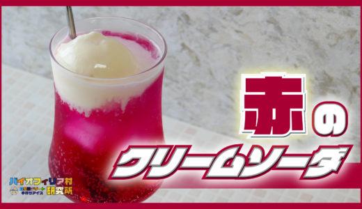 赤いクリームソーダの作り方の記事のタイトル画像