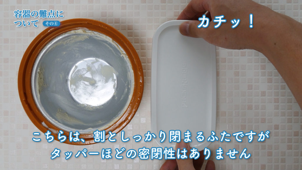 ディッシャーやスクープ用のアイスの保存容器として使うイワキの器の難点について