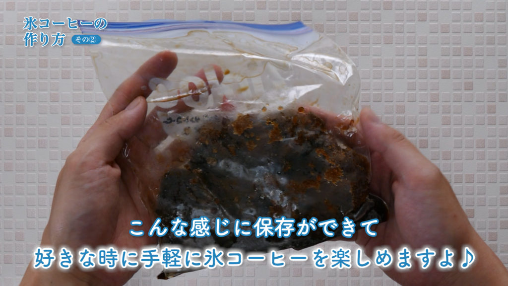 氷コーヒーの保存にオススメのジップロックの紹介