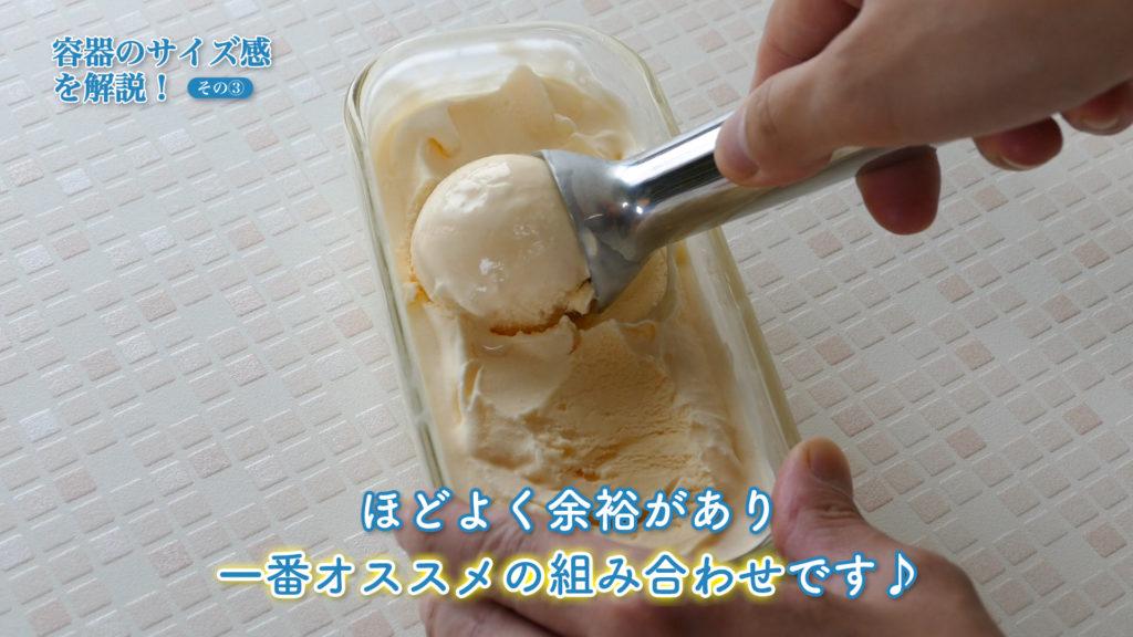 ゼロールのアイスクリームスクープとイワキのガラス容器がオススメという説明