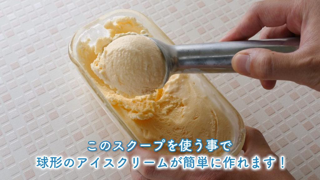 スクープ・ディッシャー用のアイスクリーム保存容器の解説