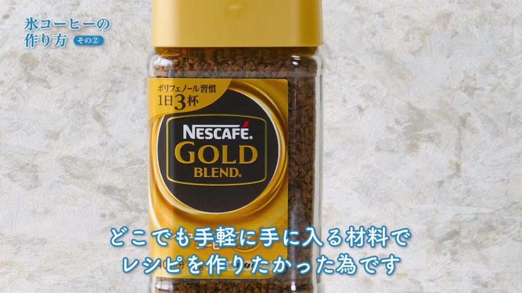 氷コーヒーに使うインスタントコーヒー
