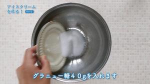 基本のあっさりバニラアイスクリームの作り方の流れ