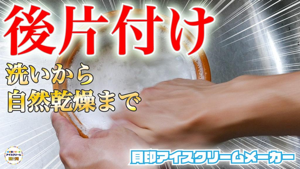 貝印アイスクリームメーカーの後片付けの流れを紹介した記事のタイトル画像