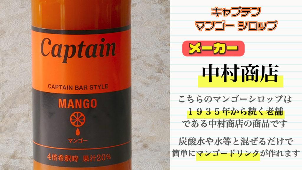 中村商店(キャプテン)「マンゴーシロップ」のレビュー