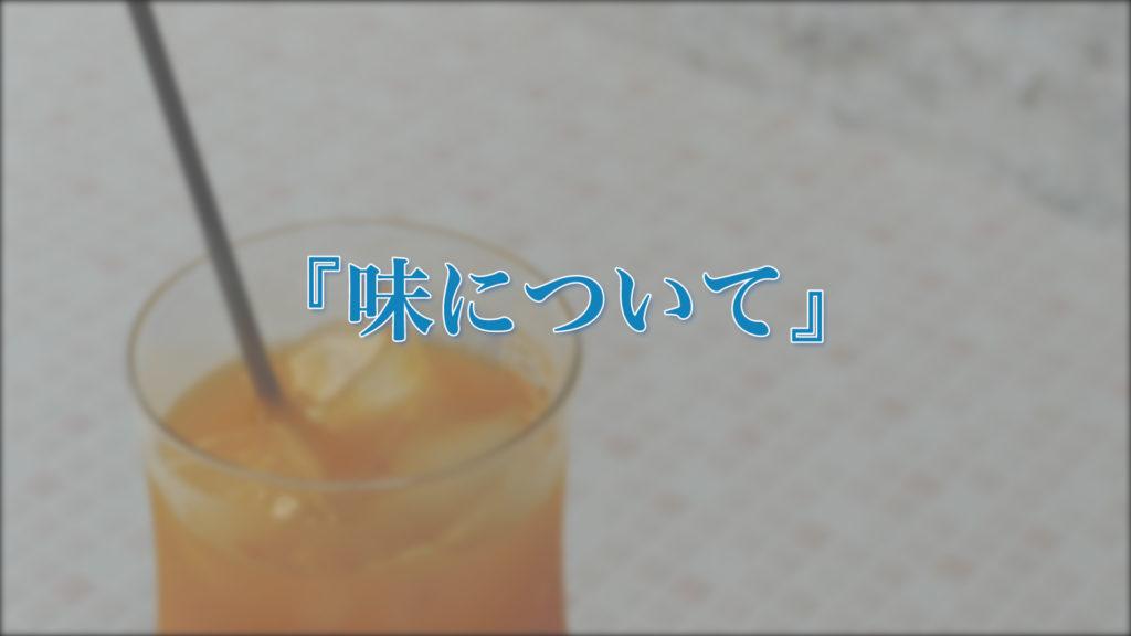 中村商店(キャプテン)「マンゴーシロップ」の味について