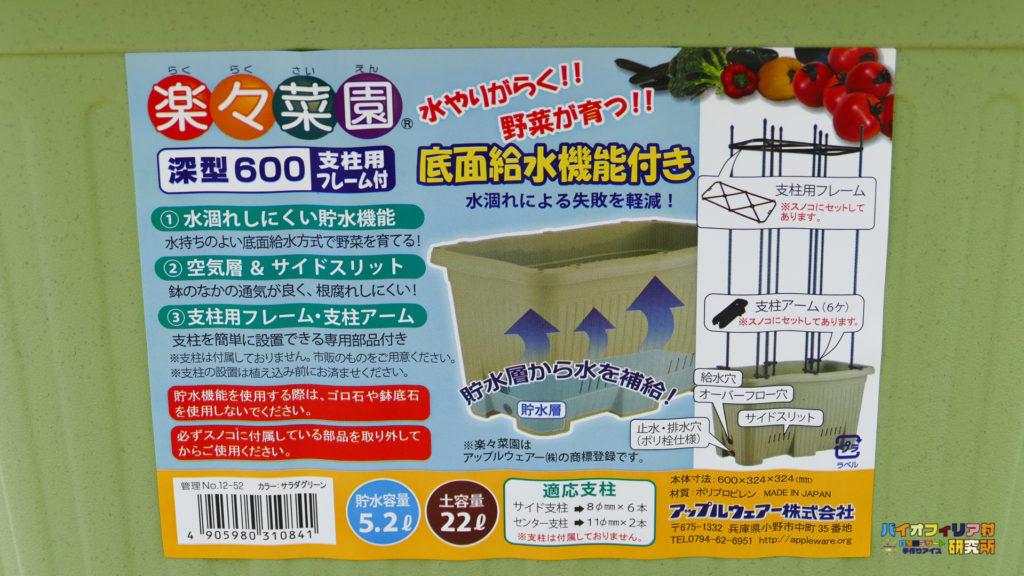 楽々菜園深型600プランターの商品ラベルやスペックの紹介
