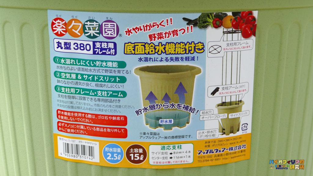 楽々菜園丸型380プランターの商品ラベルやスペックの紹介
