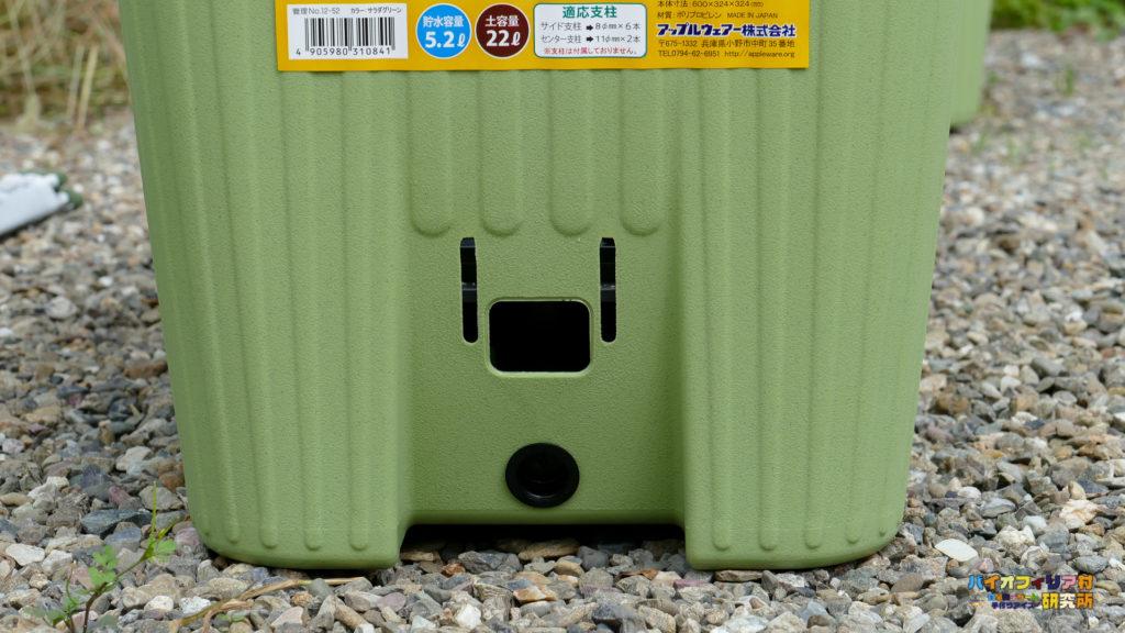 楽々菜園プランターの底面吸水と排水の解説