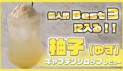 【個人的にBest 3!!】柚子(ゆず)系のジュースが作れるキャプテンの「柚子シロップ」を紹介!!【中村商店】