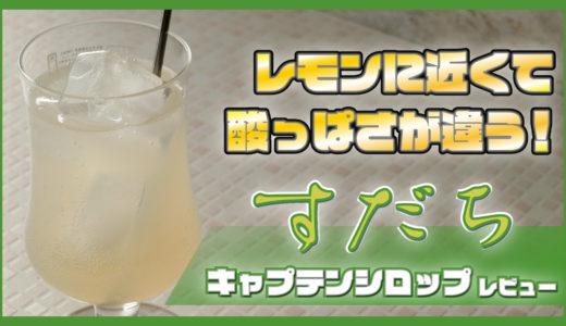【自宅で簡単!すだちジュース!!】すだちのジュースが作れるキャプテンの「すだちシロップ」を紹介!!【中村商店】