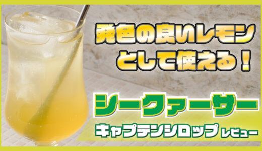 【レモンシロップの代替えとしてオススメ!!】シークァーサージュースが作れるキャプテンの「シークァーサーシロップ」を紹介!!【中村商店】