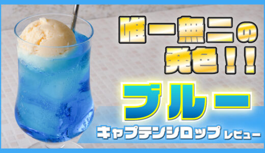 【唯一無二の発色!!】ブルーのソーダ水が作れるキャプテンの「ブルーシロップ」を紹介!!【中村商店】