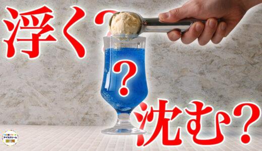 【泡立ちにも言及!】氷なしのクリームソーダを作って、アイスが浮くのか?沈むのか?検証!!【実験】