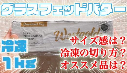 【オススメ品からカット方法まで徹底解説!】完全無欠コーヒーにオススメの「冷凍1kgグラスフェッドバター」を紹介!!【バターコーヒー】