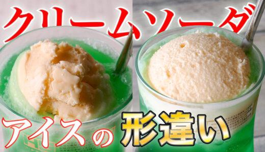 【アイスの形違い】ディッシャーとスクープの違いで『クリームソーダの雰囲気がどのように変わるのか?』解説!!