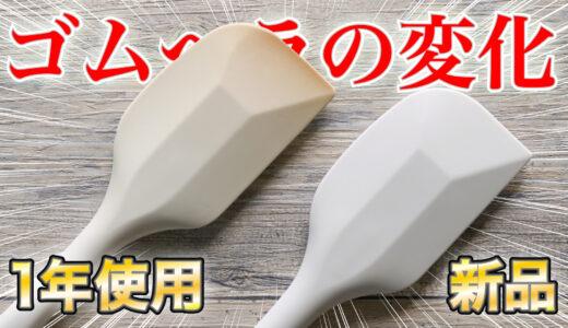 【1年使っての変化】料理用の「耐熱シリコンヘラ(ゴムヘラ)」を1年使用して、どのように変化したかを紹介!!