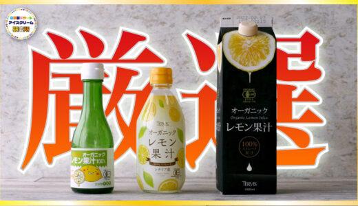 【厳選3点!】オーガニックの「有機レモンストレート果汁100%」のレモン汁を3点厳選して紹介!!