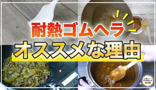 【炒め物にあると便利!】料理用の耐熱シリコーンゴムヘラの魅力についてまとめました!