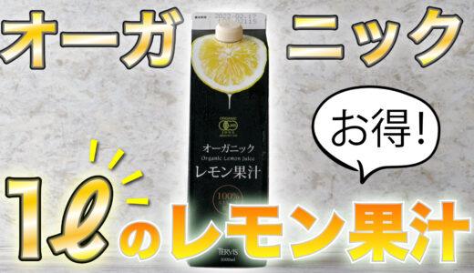 【コスパの鬼!】オーガニック「有機レモン果汁100%」のレモン汁を買うなら、大容量の1リットル型がオススメ!!