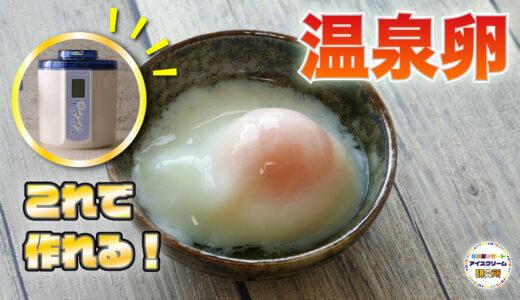【ヨーグルトメーカーで作れる!】自宅で簡単!「温泉卵の作り方」を紹介!!