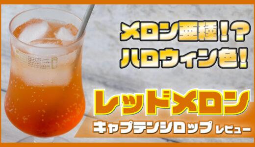 【メロンソーダとの比較も!】レッドメロンのソーダ水が作れるキャプテンの「レッドメロンシロップ」を紹介!!【中村商店】